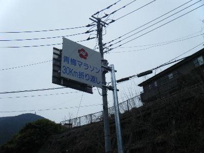 2011_0220青梅0082