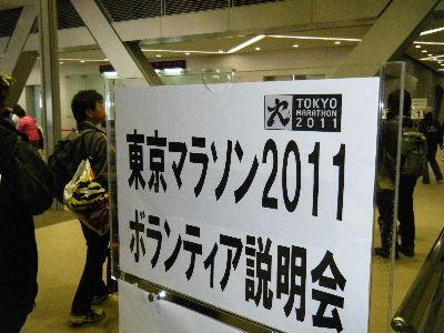 2011_0227東京マラソン0007