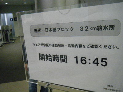2011_0227東京マラソン0008