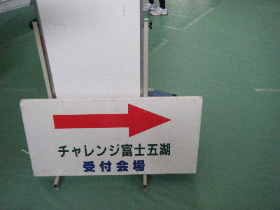 2011_0501チャレンジ富士五湖0033