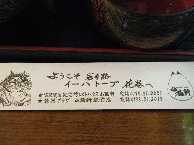 2011_0613いわて銀河0056