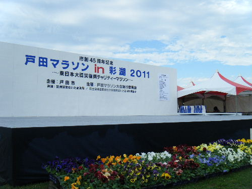2011_1120戸田マラソン0028