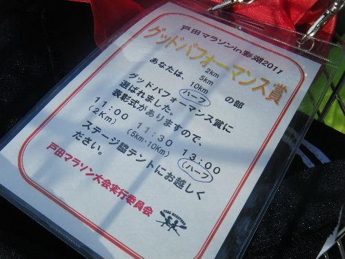 2011_1120戸田マラソン0113