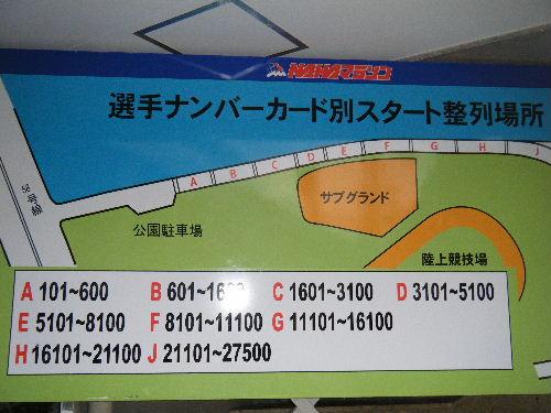 2011_1205NAHAマラソン0032