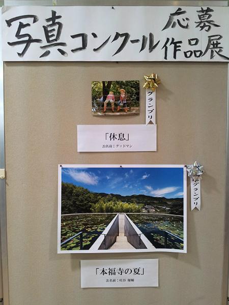 喜久屋書店 写真コンクール1