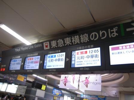 ①東急東横線