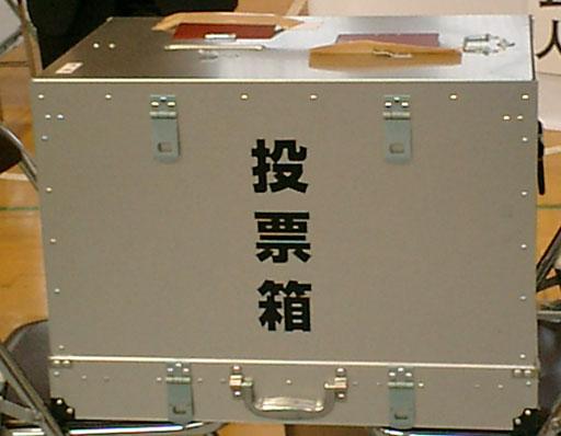 Vote-Box.jpg