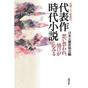 代表作時代小説平成二十三年度