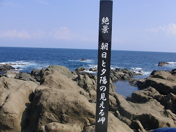 房総野島崎6