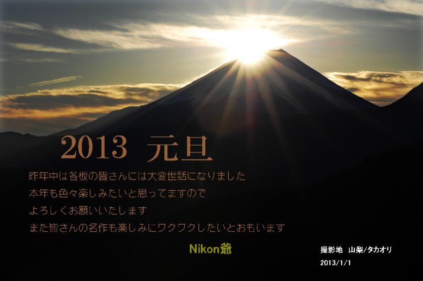 2013 01 01 高下年賀状ss D2x (62)