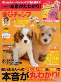 愛犬チャンプ2010年6月号