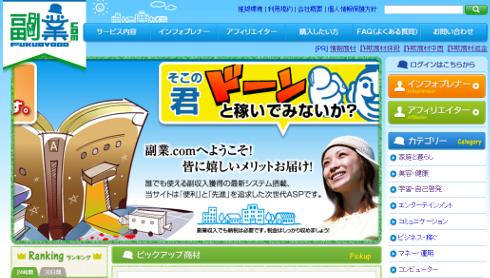 「いいね!」するだけで1日2万円!?怪しすぎる副 …