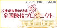 人権侵害救済法反対!全国陳情プロジェクト