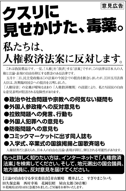 jinken_koukoku.jpg