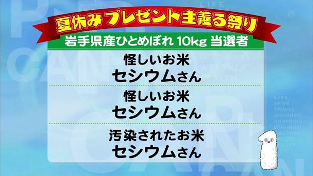 tokai-tv-ayashii-okome.jpg