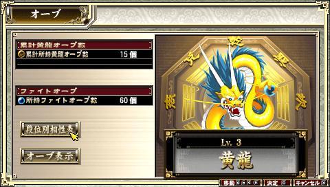 黄龍lv3
