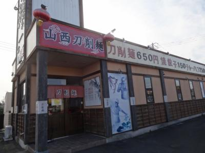 山西刀削麺 店