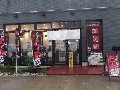 新旬屋仙台店