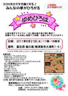 ゆめひろば2011.06.