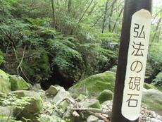 弘法の硯石