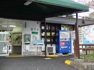 伊豆急 富戸駅