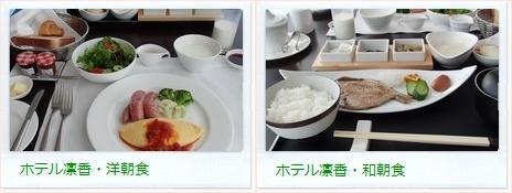ホテル凛香、2日目朝食-和洋