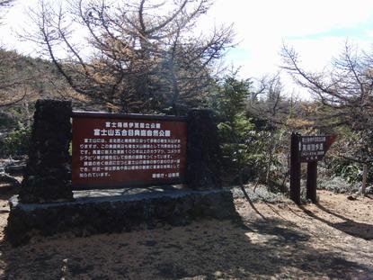 富士山五合目奥庭自然公園