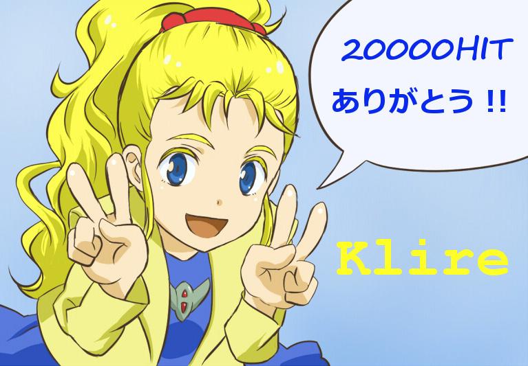 20000ヒット記念クルル