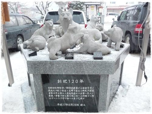 西野神社の犬像の記念碑