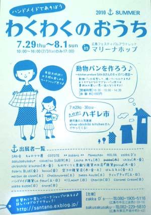 wakuwakuno.jpg