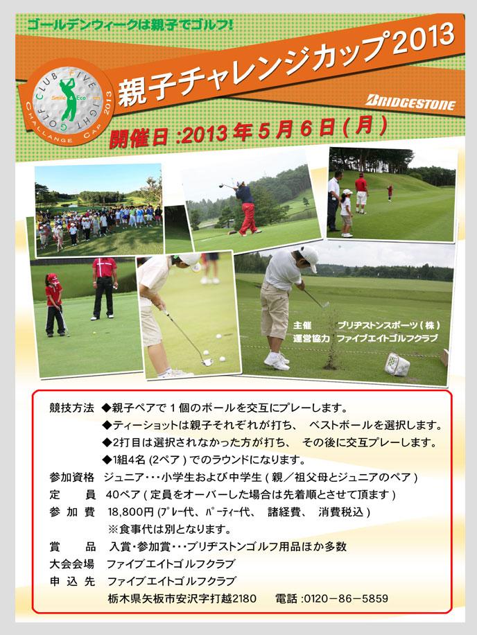親子チャレンジカップ2013 58②