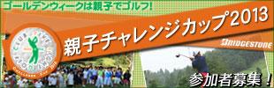 親子チャレンジカップ2013 58①
