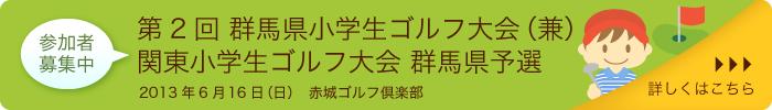群馬県小学生ゴルフ大会