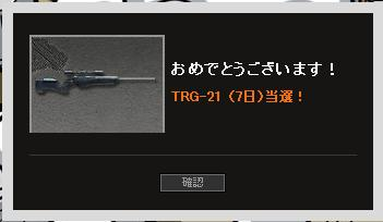 TRG7 Pガチャ