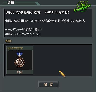 3級参戦勲章