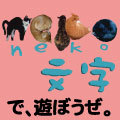 nekomoji_banner120px_120px_2.jpg