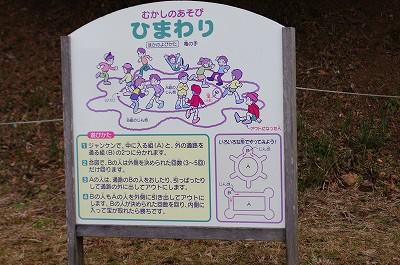 あぐりの丘昔の子供の遊び2