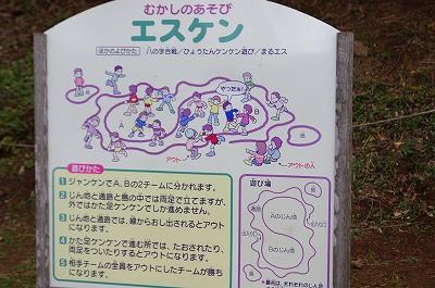 あぐりの丘昔の子供の遊び3