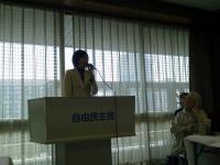 自民党女性団体総会