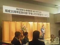港区重症身障児(者)を守る会結成30周年記念の会