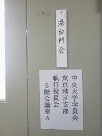 港白門会役員会