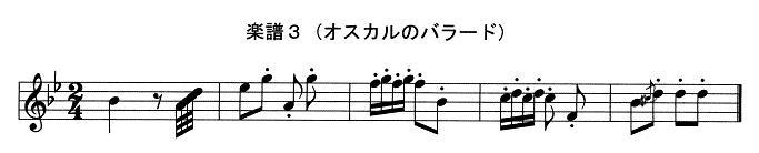 楽譜3(オスカルのバラード)
