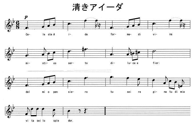 楽譜②清きアイーダ
