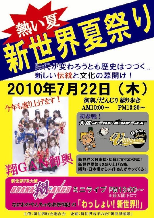 2010新世界夏祭りフライヤー のコピー
