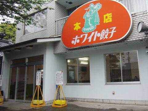 ホワイト餃子 野田本店