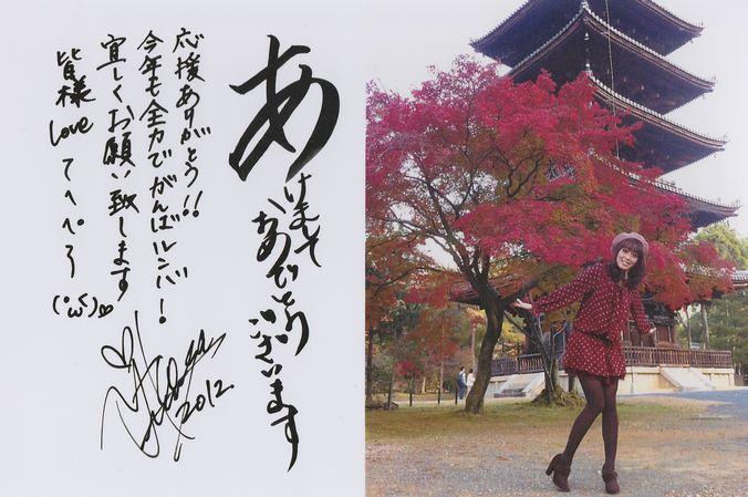 2012_日笠陽子年賀状