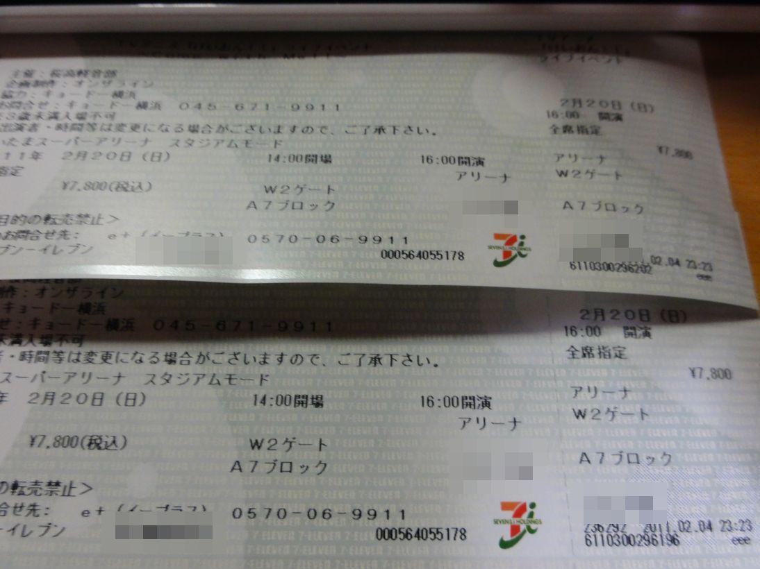 けいおん!!チケット