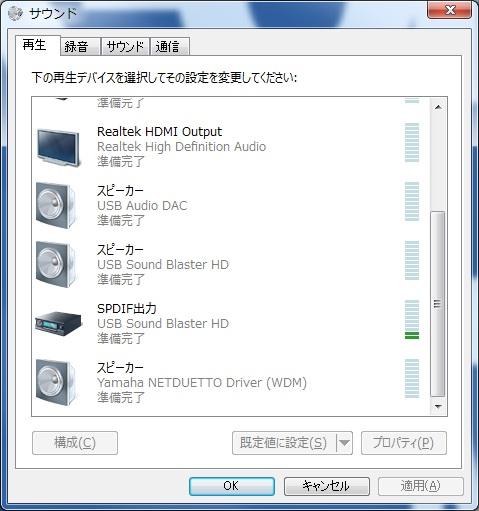 オーディオデバイス1