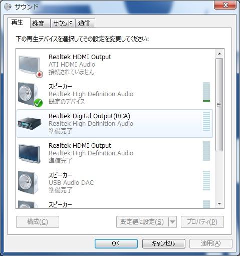 オーディオデバイス2