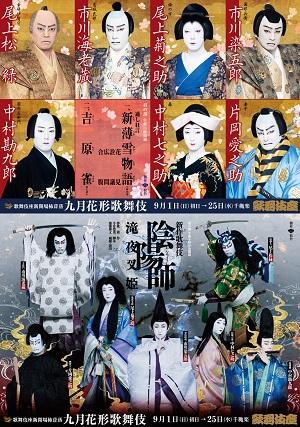 kabukiza_201309_f2.jpg
